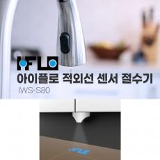 아이플로 모션감지 센서식 절수기/ 스마트 싱크 절수기/센서형
