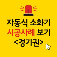 [시공사례 모아보기-경기권]